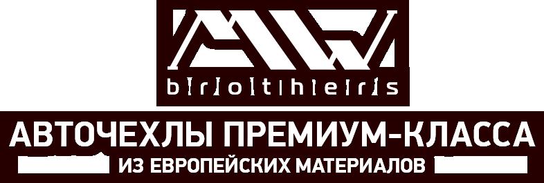 Авточехлы премиум-класса MW Brothers
