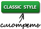 ������� ������ CLASSIC STYLE